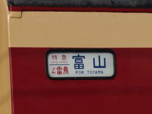 「雷鳥 富山」の幕