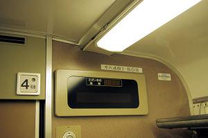 サハ481-503 車内標記