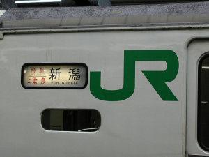 雷鳥 新潟行きの幕