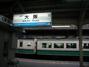 大阪駅駅名表示との組み合わせ